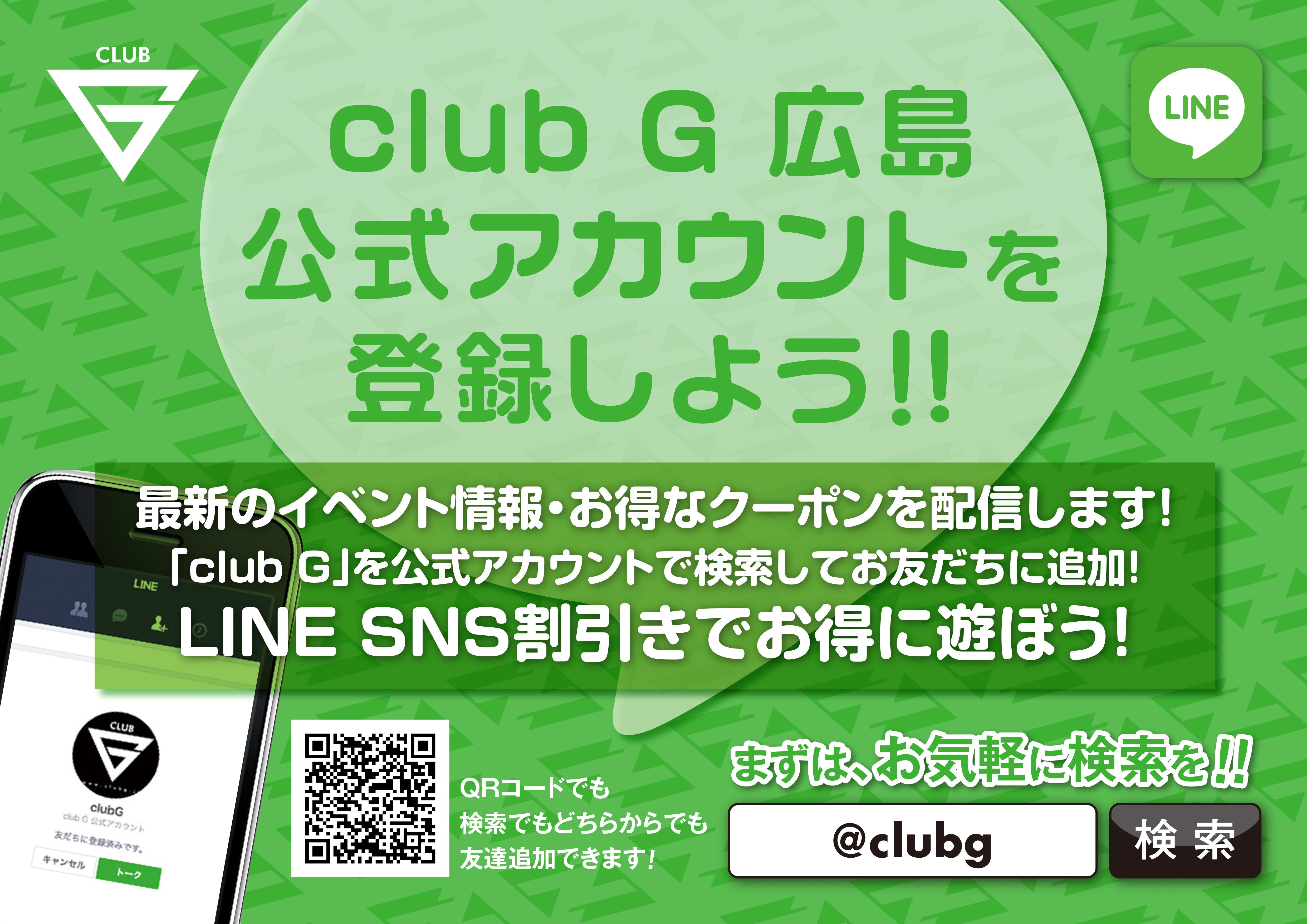 club G LINE