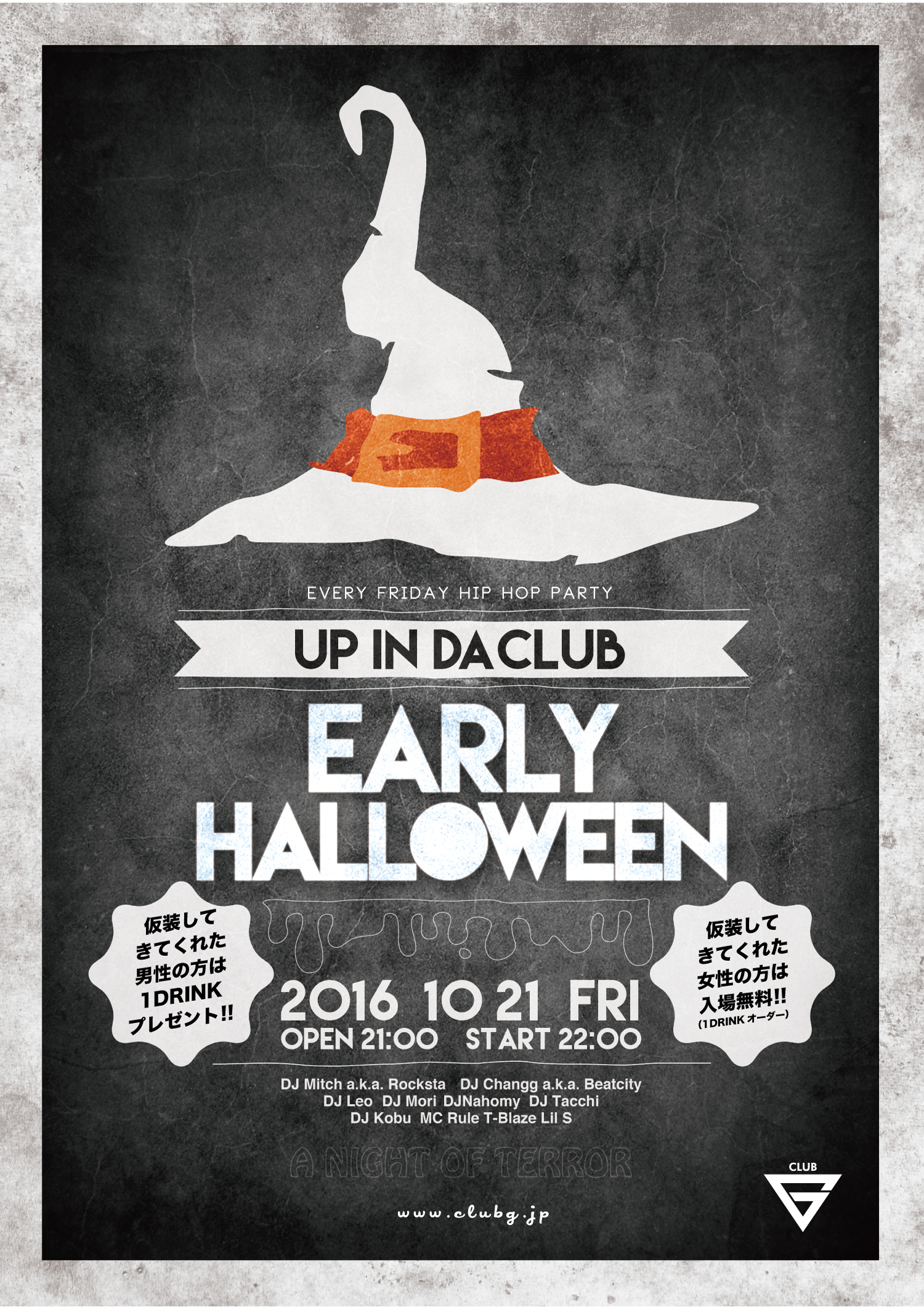 club G Halloween Party UIDC